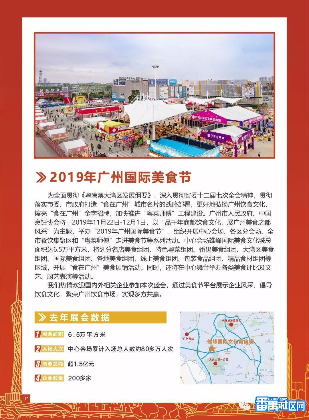 2019年广州国际美食节 摄影比赛 参赛具体细则一览